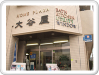横浜市 リフォーム 材木販売 建設
