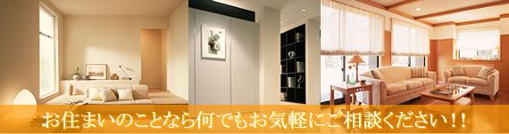 横浜市 リフォーム 材木販売 増改築